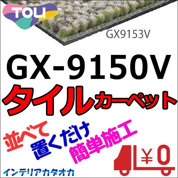 送料無料!東リ タイル カーペット 貼り方簡単 東リ タイルカーペットGX-9150V 団地間10畳 目安 70枚1組+2枚