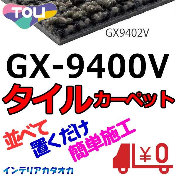 送料無料!東リ タイル カーペット 貼り方簡単 東リ タイルカーペットGX-9400V ラグサイズ M16枚1組