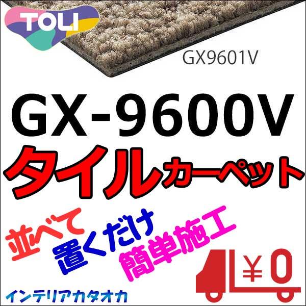 送料無料!東リ タイル カーペット 貼り方簡単 東リ タイルカーペットGX-9600V 中京間2畳 目安 16枚1組