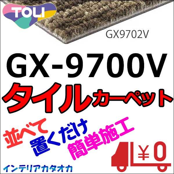 送料無料!東リ タイル カーペット 貼り方簡単 東リ タイルカーペットGX-9700V ラグサイズ M16枚1組
