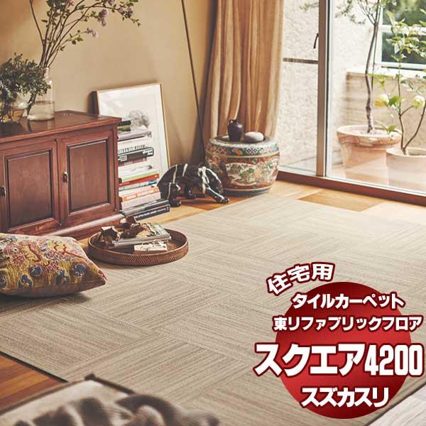 タイルカーペット 吸着 洗える 消臭 送料無料 住宅用 防音 遮音 カーペット 東リファブリックフロア スクエア4200 京間 3畳(24枚)