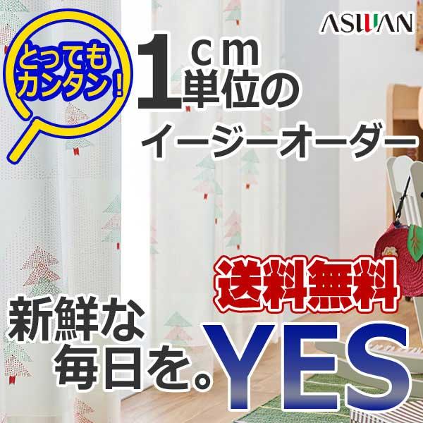アスワン YESカーテン 価格 交渉 送料無料 Sweet Smile BA6058 オーダーカーテン お仕立て上り約2倍ヒダ(形態安定)