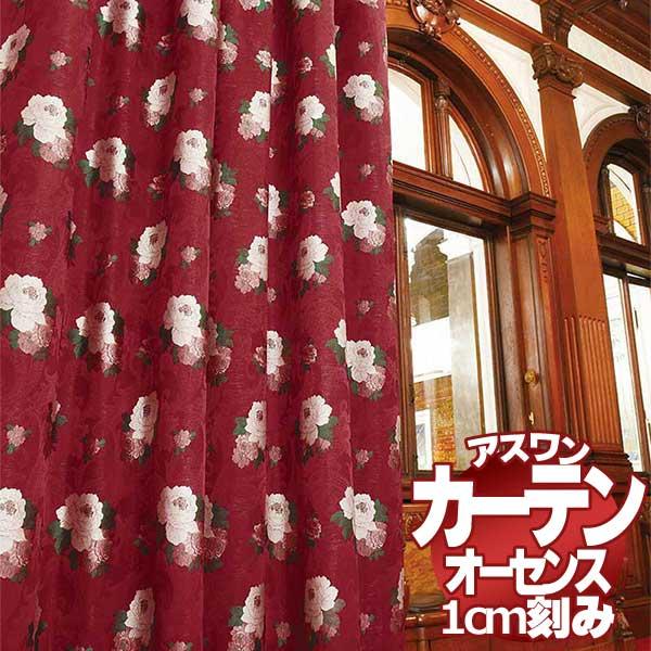 幅264×高さ140cmまで オーセンス B8442 AUTHENSE ハイグレード縫製 アスワン カーテン シェード 約2倍ヒダ ドレープ