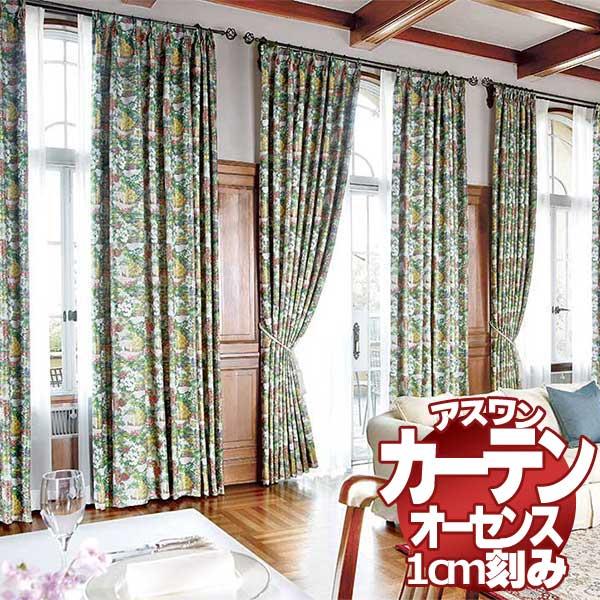 B8456~B8457 シェード 約2倍ヒダ アスワン ドレープ 幅210×高さ140cmまで AUTHENSE ハイグレード縫製 オーセンス カーテン