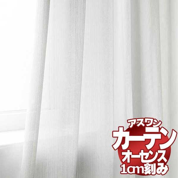 出荷 アスワンの高級オーダーカーテン AUTHENSE オーセンス 永遠の定番 いつの時代にも変わらない個性が際立つブランドコレクション カーテン シェード 幅150×高さ220cmまで アスワン E8027 約2倍ヒダ ハイグレード縫製 レース