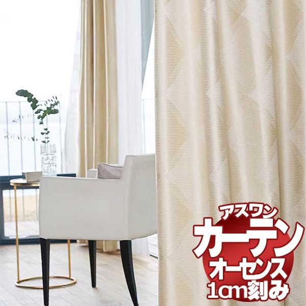 最適な価格 カーテン シェード アスワン オーセンス AUTHENSE ドレープ E8097~E8098 スタイリッシュウェーブ縫製柄出し 約2倍ヒダ 幅375×高さ280cmまで, 介護福祉用品 前後前ショップ 7a1569a0