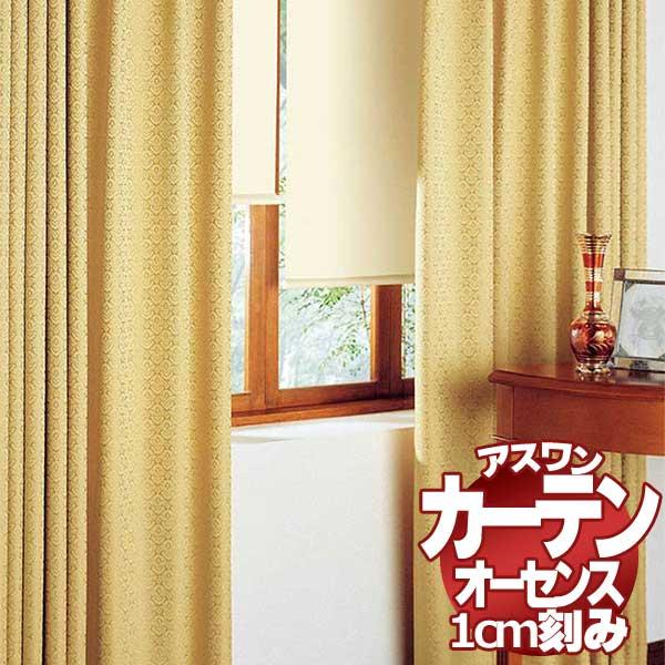 アスワンの高級オーダーカーテン AUTHENSE オーセンス いつの時代にも変わらない個性が際立つブランドコレクション カーテン シェード 商品 プレーンシェード E8129~E8132 半額 ドレープ 幅50×高さ100cmまで コード式 アスワン