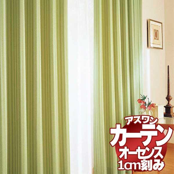 アスワンの高級オーダーカーテン AUTHENSE オーセンス 送料無料激安祭 いつの時代にも変わらない個性が際立つブランドコレクション カーテン シェード ドレープ ハイグレード縫製 セール特別価格 約2倍ヒダ アスワン 幅200×高さ120cmまで E8144~E8146