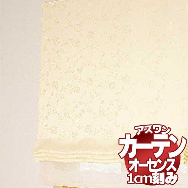 アスワンの高級オーダーカーテン AUTHENSE オーセンス いつの時代にも変わらない個性が際立つブランドコレクション カーテン シェード 約1.5倍ヒダ アスワン 希少 ハイグレード縫製 E8150~E8152 ドレープ 幅666×高さ260cmまで 買収