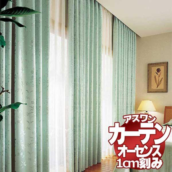 アスワン ドレープ カーテン 約2倍ヒダ ハイグレード縫製 オーセンス シェード AUTHENSE E8187~E8189 幅450×高さ300cmまで
