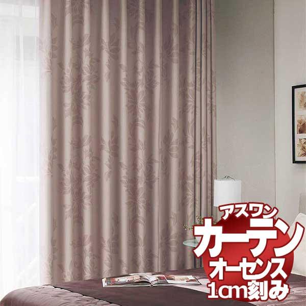 カーテン シェード アスワン オーセンス AUTHENSE ドレープ E8192~E8193 ハイグレード縫製 約2倍ヒダ 幅450×高さ260cmまで