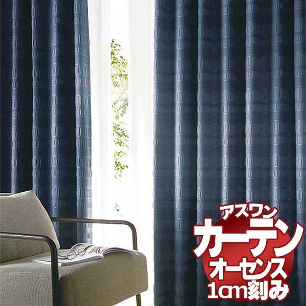 カーテン シェード アスワン オーセンス AUTHENSE ドレープ E8205~E8206 ハイグレード縫製 約1.5倍ヒダ 幅600×高さ220cmまで:インテリアカタオカ