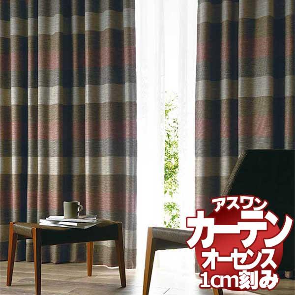 E8213~E8214 ハイグレード縫製 オーセンス シェード 幅372×高さ240cmまで AUTHENSE アスワン ドレープ カーテン 約2倍ヒダ