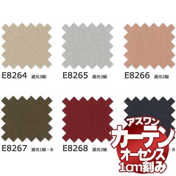 アスワンの高級オーダーカーテン AUTHENSE オーセンス いつの時代にも変わらない個性が際立つブランドコレクション カーテン シェード ハイグレード縫製 人気の定番 幅150×高さ260cmまで 最新アイテム アスワン 約2倍ヒダ ドレープ E8264~E8269