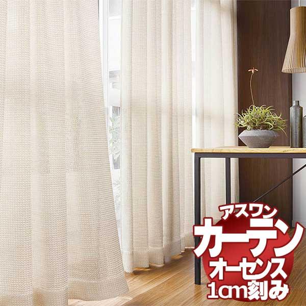 アスワンの高級オーダーカーテン AUTHENSE オーセンス いつの時代にも変わらない個性が際立つブランドコレクション カーテン アウトレット シェード アウトレットセール 特集 約1.5倍ヒダ E8301 レース ハイグレード縫製 幅400×高さ250cmまで アスワン