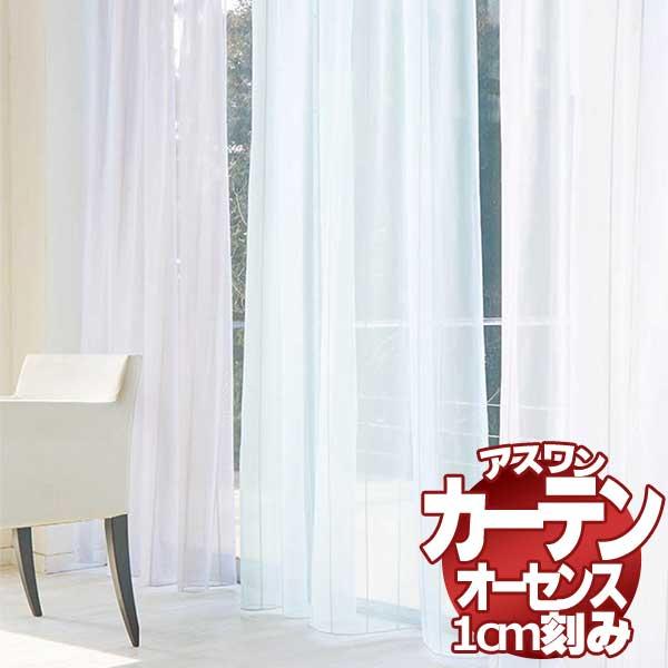 <title>アスワンの高級オーダーカーテン AUTHENSE オーセンス いつの時代にも変わらない個性が際立つブランドコレクション カーテン 訳あり商品 シェード アスワン レース E8318~E8320 ウェイトテープ縫製 約1.5倍ヒダ 幅266×高さ281cmまで</title>