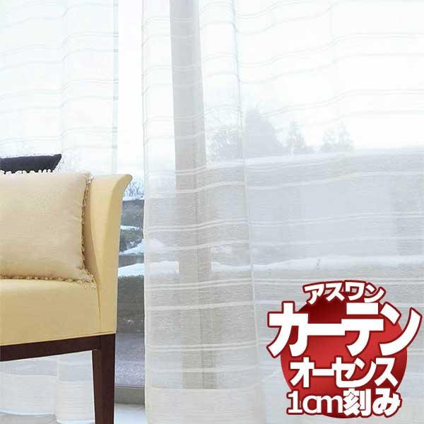 アスワンの高級オーダーカーテン AUTHENSE オーセンス いつの時代にも変わらない個性が際立つブランドコレクション チープ カーテン シェード ハイグレード縫製 おすすめ特集 約2倍ヒダ E8326 幅450×高さ240cmまで アスワン レース