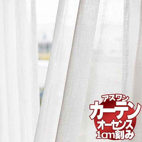 アスワンの高級オーダーカーテン 奉呈 AUTHENSE オーセンス いつの時代にも変わらない個性が際立つブランドコレクション カーテン シェード ハイグレード縫製 約1.5倍ヒダ 送料込 幅600×高さ260cmまで アスワン E8327~E8328 レース