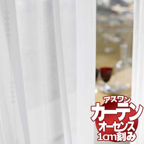 <title>アスワンの高級オーダーカーテン AUTHENSE 別倉庫からの配送 オーセンス いつの時代にも変わらない個性が際立つブランドコレクション カーテン シェード アスワン レース E8357 ハイグレード縫製 約1.5倍ヒダ 幅400×高さ180cmまで</title>