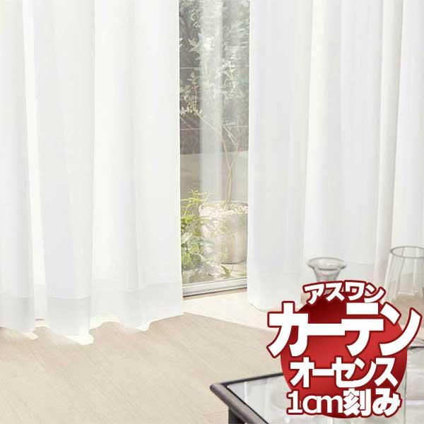 国内送料無料 人気海外一番 アスワンの高級オーダーカーテン AUTHENSE オーセンス いつの時代にも変わらない個性が際立つブランドコレクション カーテン シェード ハイグレード縫製 約2倍ヒダ レース E8367 幅150×高さ220cmまで アスワン