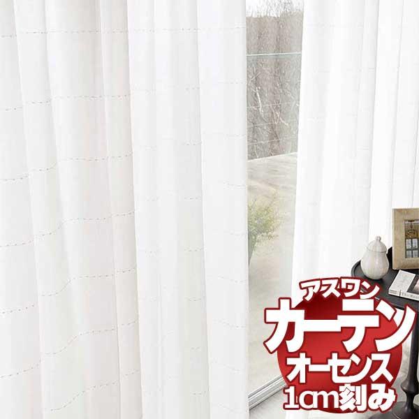 シェード AUTHENSE アスワン カーテン ハイグレード縫製 幅500×高さ220cmまで レース 約1.5倍ヒダ オーセンス E8370