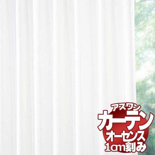 アスワンの高級オーダーカーテン 人気ショップが最安値挑戦 AUTHENSE オーセンス いつの時代にも変わらない個性が際立つブランドコレクション SALE開催中 カーテン シェード 幅150×高さ200cmまで アスワン E8372 約2倍ヒダ レース ハイグレード縫製