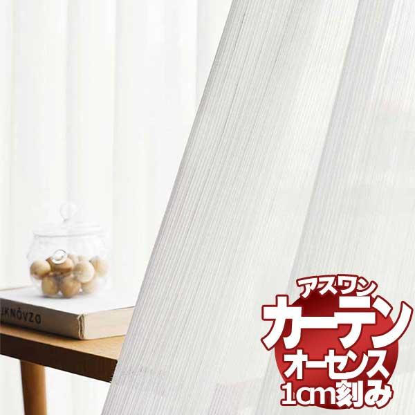 アスワンの高級オーダーカーテン AUTHENSE 新作通販 オーセンス いつの時代にも変わらない個性が際立つブランドコレクション カーテン シェード 超安い 約1.5倍ヒダ ハイグレード縫製 アスワン E8385 レース 幅200×高さ280cmまで