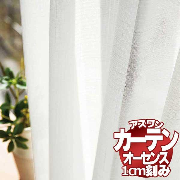新作多数 アスワンの高級オーダーカーテン AUTHENSE オーセンス いつの時代にも変わらない個性が際立つブランドコレクション カーテン シェード レース ハイグレード縫製 約2倍ヒダ アスワン 幅150×高さ280cmまで 代引き不可 E8386