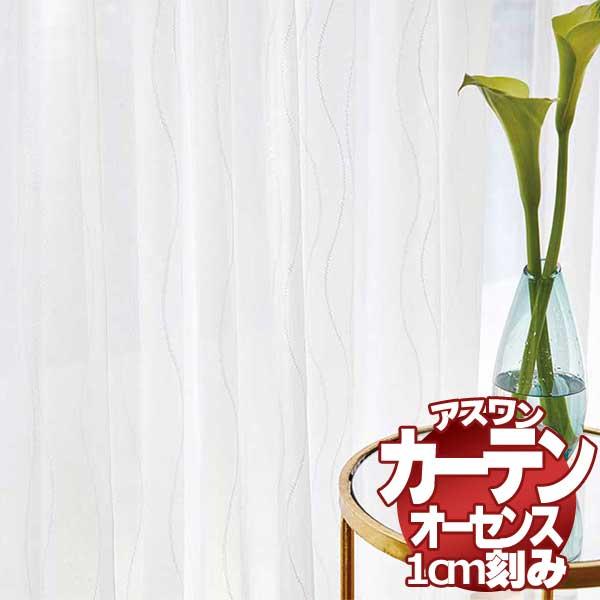 幅400×高さ260cmまで オーセンス 約1.5倍ヒダ アスワン ハイグレード縫製 AUTHENSE レース シェード E8391 カーテン