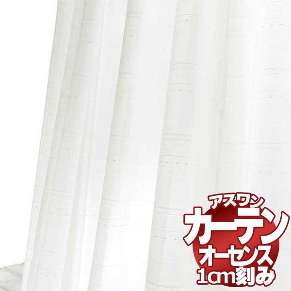 アスワンの高級オーダーカーテン AUTHENSE オーセンス いつの時代にも変わらない個性が際立つブランドコレクション カーテン シェード ハイグレード縫製 完全送料無料 <セール&特集> 幅150×高さ260cmまで アスワン E8394 レース 約2倍ヒダ