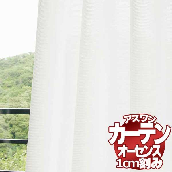 シェード レース ハイグレード縫製 アスワン 約1.5倍ヒダ カーテン E8395 幅600×高さ200cmまで オーセンス AUTHENSE