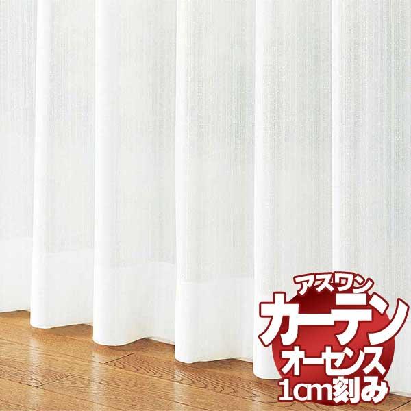 <title>海外限定 アスワンの高級オーダーカーテン AUTHENSE オーセンス いつの時代にも変わらない個性が際立つブランドコレクション カーテン シェード アスワン レース E8396 ハイグレード縫製 約1.5倍ヒダ 幅333×高さ280cmまで</title>