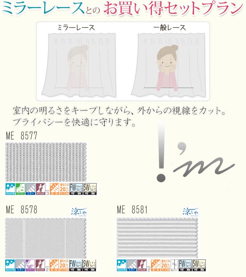 カーテン&シェード価格交渉送料無料川島セルコンオーダーカーテン!´mアイムroughME8019?8020スタンダード縫製約2倍ヒダ
