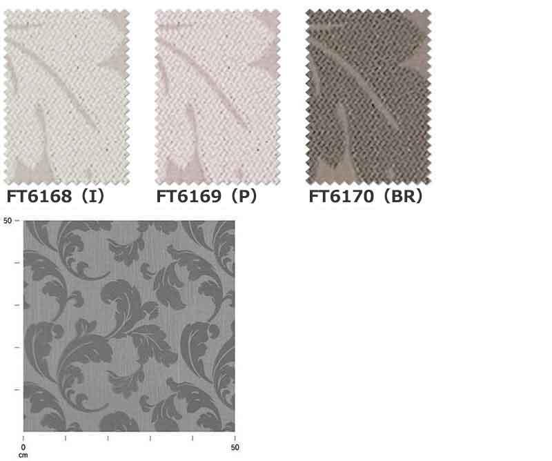 カーテンシェード川島織物セルコンDRAPERYFT6168~6170ソフトウェーブ縫製約2倍ヒダ