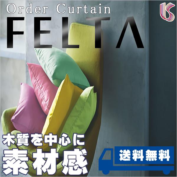 カーテン シェード 川島織物セルコン PLAIN FT6329~6408 ソフトウェーブ縫製 約2倍ヒダ
