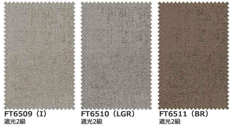 カーテン シェード 川島織物セルコン 遮光 FT6509~6511 ソフトウェーブ縫製 約2倍ヒダFJlT1Kuc3