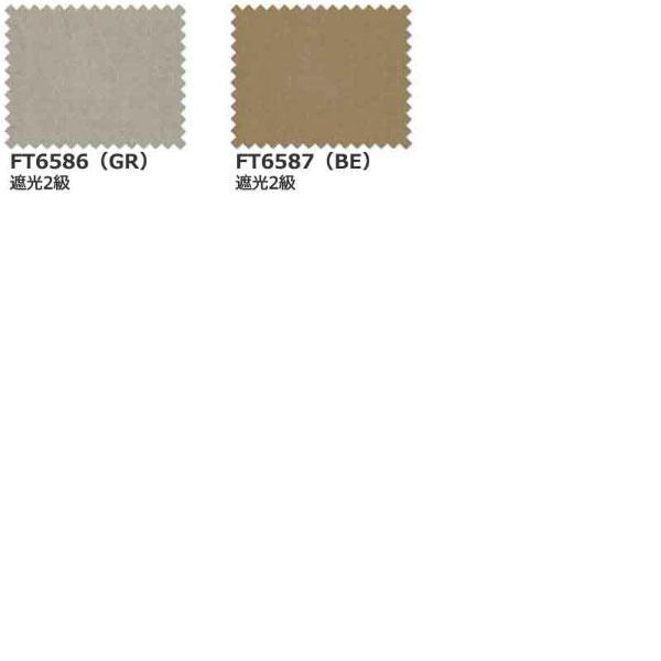 公式通販 トレンドの木質空間にフォーカスし より個性的でクリエイティブ な素材を提案します カーテン 毎日激安特売で 営業中です シェード 約1.5倍ヒダ ソフトウェーブ縫製 遮光 川島織物セルコン FT6586~6587