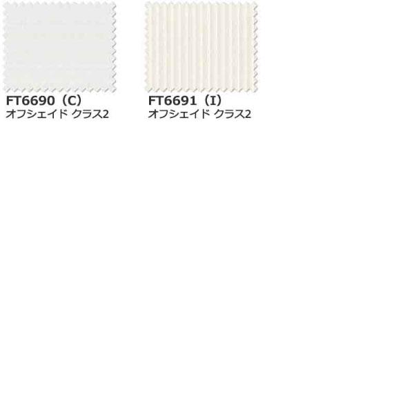 トレンドの木質空間にフォーカスし より個性的でクリエイティブ な素材を提案します カーテン 直営店 シェード 川島織物セルコン TRANSPARENCE ヨコ使い ウエイトテープ付 アウトレットセール 特集 約1.5倍ヒダ FT6690~6691 スタンダード縫製