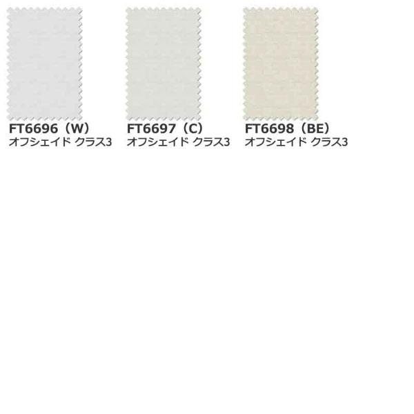トレンドの木質空間にフォーカスし より個性的でクリエイティブ な素材を提案します カーテン シェード ついに再販開始 川島織物セルコン 約1.5倍ヒダ ヨコ使い TRANSPARENCE 2020 ウエイトテープ付 FT6696~6698 スタンダード縫製