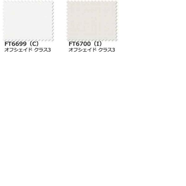 カーテン シェード 川島織物セルコン TRANSPARENCE FT6699~6700 スタンダード縫製 約1.5倍ヒダ ヨコ使い ウエイトテープ付