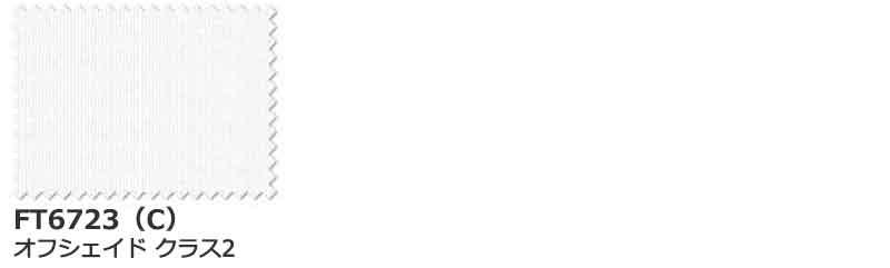 プロスペレ GD3398 タテ使い 川島セルコンのコントラクトカーテン % off エコノミー縫製 レース green days 60 約2倍ヒダ