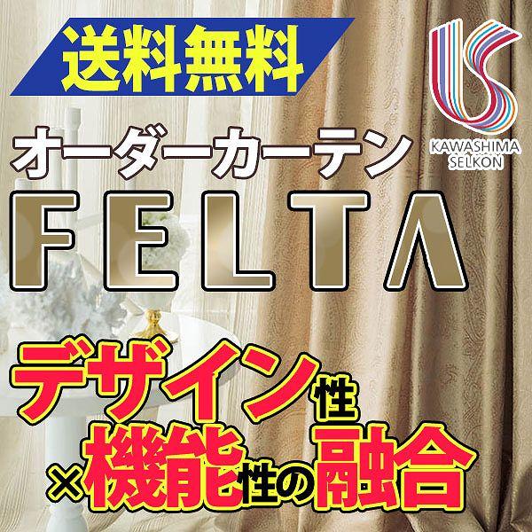 送料無料 オーダーカーテン・シェード 川島織物セルコン FELTA FT0008~0009