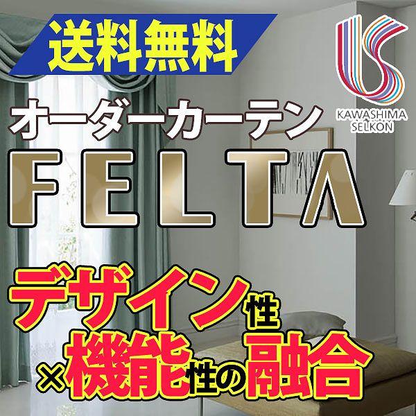 カーテン ドレープカーテン 遮光 送料無料 川島織物セルコン FELTA スタンダードカーテン FT0085~0088 お買い得セット 約2倍ヒダ