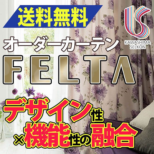 カーテン ドレープカーテン 遮光 送料無料 川島織物セルコン FELTA スタンダードカーテン FT0111~0112 お買い得セット 約2倍ヒダ