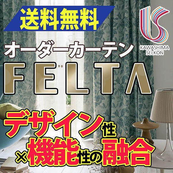 カーテン ドレープカーテン 遮光 送料無料 川島織物セルコン FELTA スタンダードカーテン FT0119~0120 お買い得セット 約2倍ヒダ