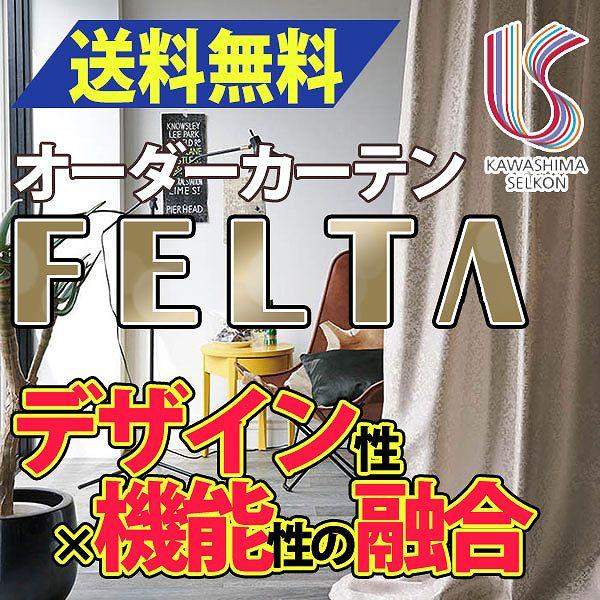 カーテン ドレープカーテン 遮光 送料無料 川島織物セルコン FELTA スタンダードカーテン FT0121~0123 約1.5倍ヒダ