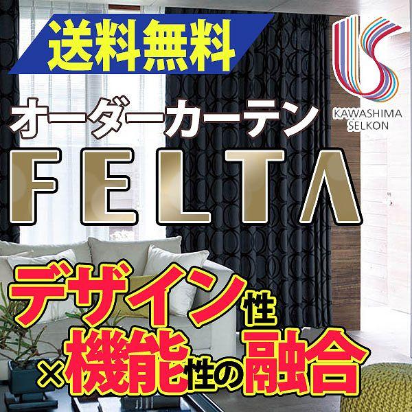 カーテン ドレープカーテン 遮光 送料無料 川島織物セルコン FELTA スタンダードカーテン FT0132~0134 お買い得セット 約2倍ヒダ
