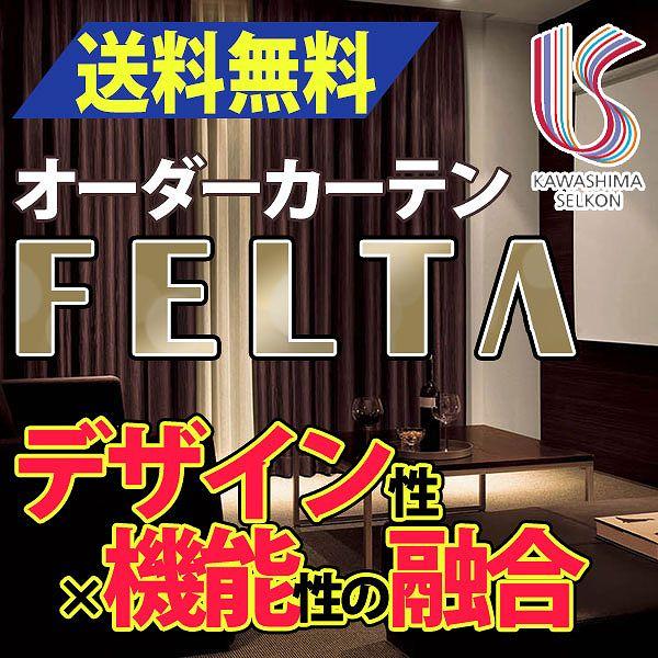 カーテン ドレープカーテン 遮光 送料無料 川島織物セルコン FELTA スタンダードカーテン FT0165~0167 お買い得セット 約2倍ヒダ
