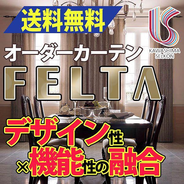 カーテン ドレープカーテン 遮光 送料無料 川島織物セルコン FELTA スタンダードカーテン FT0170~0171 約2倍ヒダ