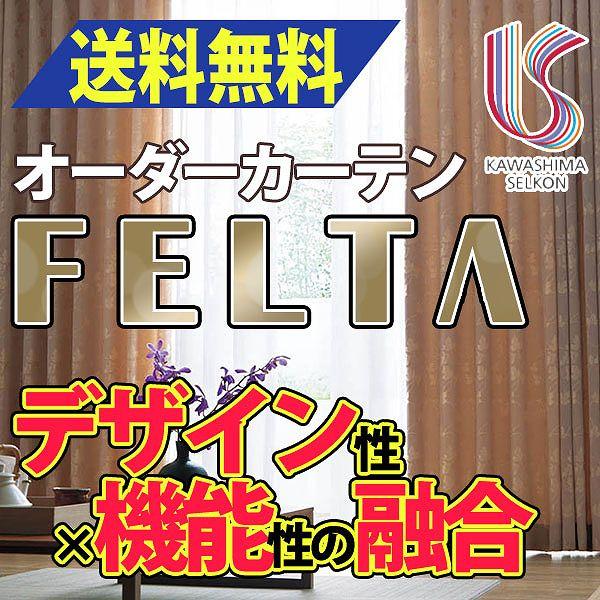 カーテン ドレープカーテン 遮光 送料無料 川島織物セルコン FELTA スタンダードカーテン FT0200~0201 お買い得セット 約2倍ヒダ